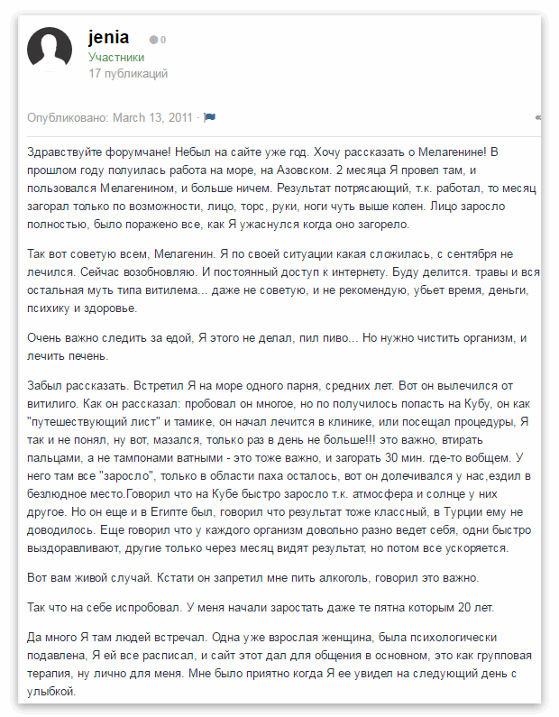 vitiligo-ointment-melagenina-recall